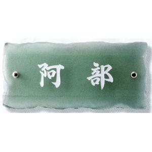表札 「フュージングガラス」(グリーン)(白文字)|e-kakejiku