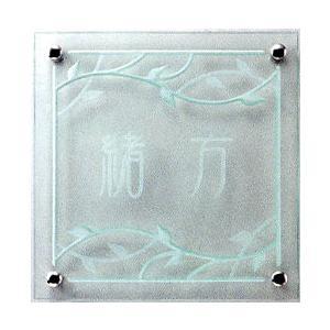 表札 「クリアーガラス」(素彫)|e-kakejiku