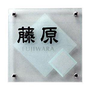 表札 「クリアーガラス」(黒文字&素彫)|e-kakejiku