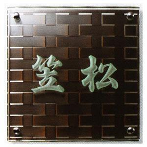 表札 「クリアーガラス」(素彫)&ブロンズアルミ|e-kakejiku
