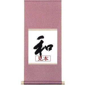 丸表装 半紙サイズ(無地純綿裂)|e-kakejiku