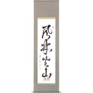 丸表装 半折サイズ(無地純綿裂)|e-kakejiku