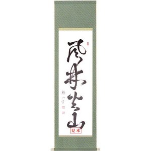 丸表装 尺五サイズ(無地純綿裂)|e-kakejiku