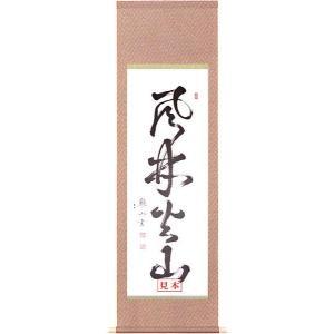 掛け軸 掛軸 表装 表具-丸表装 尺八サイズ(無地純綿裂)モダン オシャレ 選べる|e-kakejiku