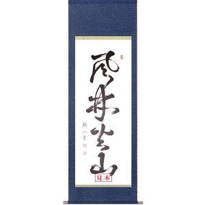 掛け軸 掛軸 表装 表具-丸表装 全紙サイズ(無地純綿裂)モダン オシャレ 選べる|e-kakejiku