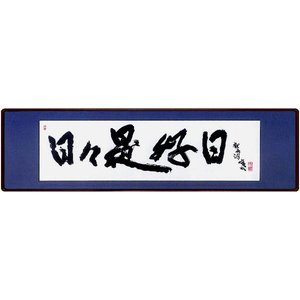 表装 額装 半切サイズ【無地純綿裂】|e-kakejiku