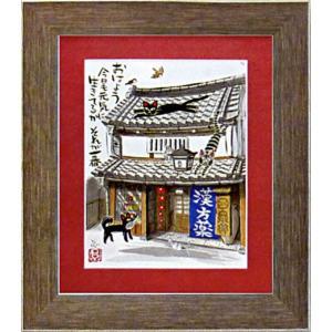 直筆原画色紙 「町屋の薬屋」糸井忠晴画伯|e-kakejiku