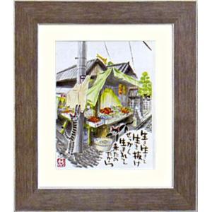 直筆原画色紙 「町屋の魚屋」糸井忠晴画伯|e-kakejiku