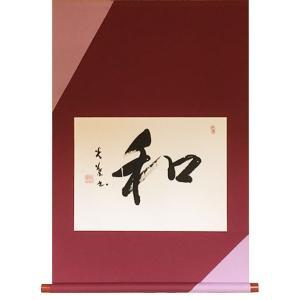 掛け軸 和 成田光葉作|e-kakejiku
