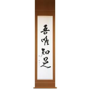 掛け軸 吾唯知足 笠廣舟作 直筆・一点モノ・書描作家・送料無料|e-kakejiku