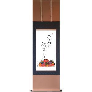 掛け軸「ふくふく福来たる」笠廣舟作 直筆・一点モノ・書描作家 モダン 掛軸 販売 床の間 受注制作品 e-kakejiku