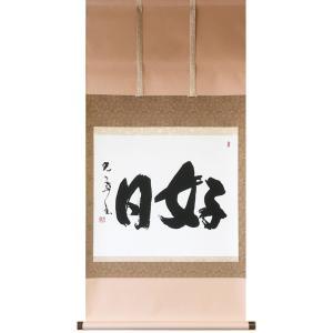掛け軸「好日」成田光葉作 モダン 掛軸 販売 床の間|e-kakejiku