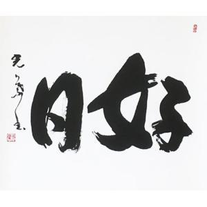 掛け軸「好日」成田光葉作 モダン 掛軸 販売 床の間|e-kakejiku|02