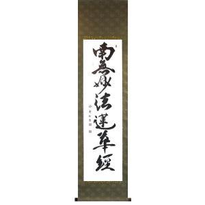 掛け軸 南無妙法蓮華経 小池正澣作|e-kakejiku