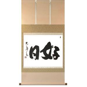 掛け軸 好日 成田光葉作 直筆・一点モノ・送料無料|e-kakejiku