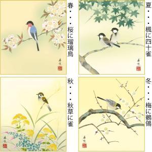 色紙 「四季花鳥」シリーズ4枚セット(色紙)|e-kakejiku