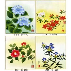 色紙「四季彩遷」(4枚組)|e-kakejiku