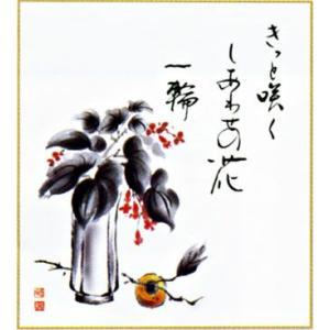 色紙「秋海棠に柿」(日本の伝統美)|e-kakejiku