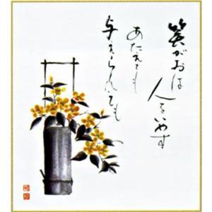 色紙 「山吹」 (日本の伝統美)|e-kakejiku