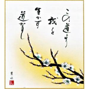 色紙 「白梅」 (日本の伝統美)|e-kakejiku