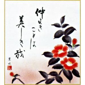 色紙「椿」(日本の伝統美)|e-kakejiku