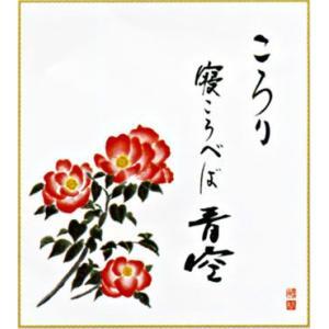 色紙「はまなす」(日本の伝統美)|e-kakejiku