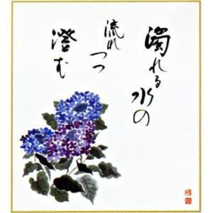 色紙 「紫陽花」 (日本の伝統美)|e-kakejiku