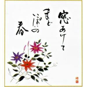 色紙「鉄仙」(日本の伝統美)|e-kakejiku
