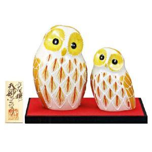 九谷焼「6号夫婦ふくろう・盛(台・敷物・立札付)」 開運/夫婦/贈り物/喜寿/米寿|e-kakejiku