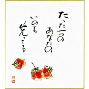 色紙 「苺」 (日本の伝統美)|e-kakejiku