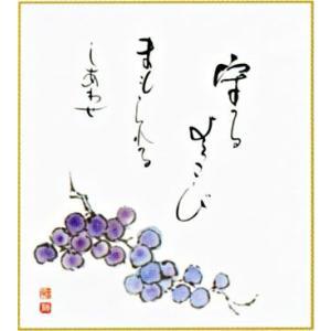 色紙 「葡萄」 (日本の伝統美)|e-kakejiku