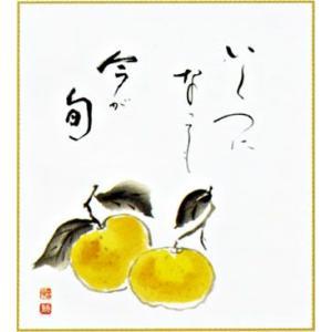 色紙 「密柑」 (日本の伝統美)|e-kakejiku