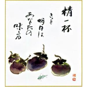 色紙 「茄子」 (日本の伝統美)|e-kakejiku