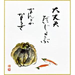 色紙 「南瓜」 (日本の伝統美)|e-kakejiku