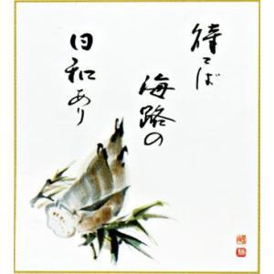 色紙「筍」(日本の伝統美)|e-kakejiku