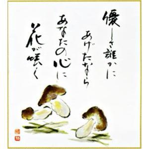 色紙 「松茸」 (日本の伝統美)|e-kakejiku