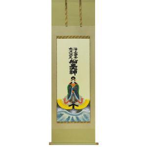 掛け軸 「船玉大神」 中村永湖作 (神・掛軸・掛け軸)|e-kakejiku