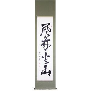 掛け軸 風林火山 魁山作 直筆・一点モノ・書描作家・送料無料|e-kakejiku