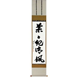 掛け軸 「葉々起清風」 時光華作 (モダン インテリア 掛軸)|e-kakejiku