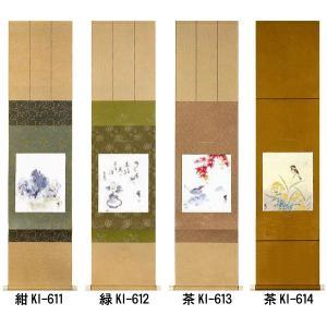 色短掛け 衣笠シリーズ|e-kakejiku