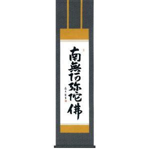 掛け軸 六字名号 中田逸夫作 仏事の掛軸・掛け軸(掛け軸) e-kakejiku