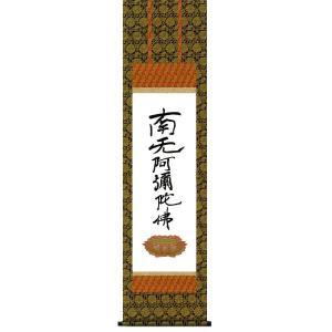 掛け軸 六字名号(復刻) 親鸞聖人筆 (仏事用の掛軸) 受注制作品 e-kakejiku