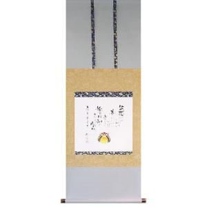 オーダーメイド命名軸・A 笠廣舟(りゅうこうしゅう) 掛け軸 受注制作品|e-kakejiku