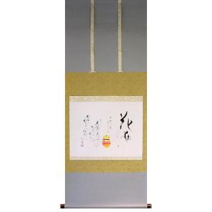 オーダーメイド命名軸・B 笠廣舟(りゅうこうしゅう) 掛け軸 受注制作品 e-kakejiku