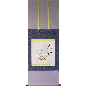 オーダーメイド命名軸・C 笠廣舟(りゅうこうしゅう) 掛け軸 受注制作品 e-kakejiku