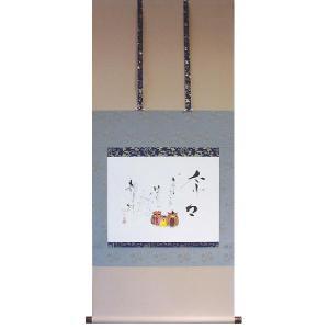 オーダーメイド命名軸・E 笠廣舟(りゅうこうしゅう) 掛け軸 受注制作品 e-kakejiku