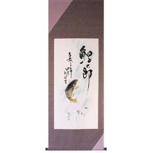 オーダーメイド命名軸・G 笠廣舟(りゅうこうしゅう) 掛け軸 受注制作品 e-kakejiku