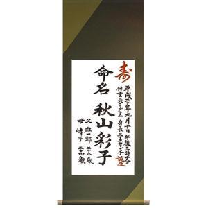 オーダーメイド命名軸・H 成田光葉画伯 受注制作品|e-kakejiku