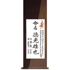 オーダーメイド命名軸・I 成田光葉画伯 受注制作品|e-kakejiku