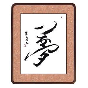オーダーメイド「書」成田光葉(洛彩)|e-kakejiku